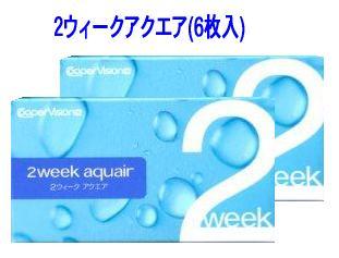 2ウィークアクエア 2箱セット【コンタクト】【コンタクトレンズ】