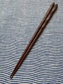 大黒屋江戸木箸手彫り箸 てつぼく(中サイズ)