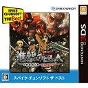 ニンテンドー/3DSソフト/進撃の巨人〜人類最後の翼〜CHAIN Spike Chunsoft the Best/CTR-2-BG2J