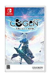 【取寄商品】 ニンテンドー/COGEN: 大鳥こはくと刻の剣/NintendoSwitchソフト