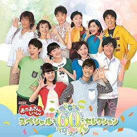 【取寄商品】 CD/NHK おかあさんといっしょ スペシャル60セレクション/キッズ/PCCG-1836