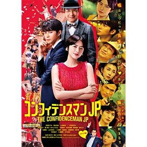 BD/映画『コンフィデンスマンJP』豪華版(Blu-ray)(本編Blu-ray+特典DVD)(豪華版)/邦画/PCXC-50151[12/4発売]