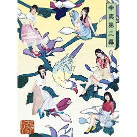CD/辛夷第二幕 (CD+DVD) (初回生産限定盤A)/こぶしファクトリー/EPCE-7529