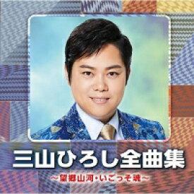 CD/三山ひろし全曲集 〜望郷山河・いごっそ魂〜/三山ひろし/CRCN-41337