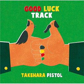 LP(30cm)/GOOD LUCK TRACK (歌詞付) (完全生産限定盤)/竹原ピストル/VIJL-60188