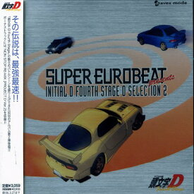 CD/SUPER EUROBEAT presents 頭文字(イニシャル)D FOURTH STAGE D SELECTION 2/オムニバス/AVCA-22393