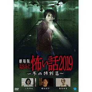 DVD/劇場版ほんとうにあった怖い話2019冬の特別篇/邦画/BWD-3186[11/20発売]