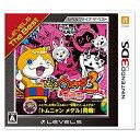 【お取り寄せ】 ニンテンドー/妖怪ウォッチ3 テンプラ レベルファイブ ザ ベスト/3DSソフト