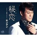 ▼CD/秘恋/大阪ロックナイト/モングン/CRCN-8289 [11/27発売]