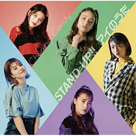 CD/STAND UP!!/アイのうた (CD+Blu-ray) (初回盤)/Chuning Candy/PCCA-4862