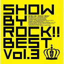 CD/SHOW BY ROCK!!BEST Vol.3/ゲーム・ミュージック/PCCG-1846