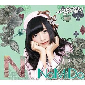 CD/NaMiDa/手渡しの距離 (初回限定みゆちぃ盤)/バンドじゃないもん!/XQFL-91009