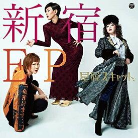 CD/新宿EP (CD+DVD)/星屑スキャット/COZA-1589