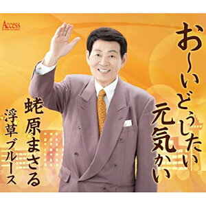CD/おーいどうしたい元気かい/蛯原まさる/AFMD-1268[12/6発売]