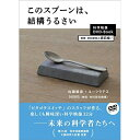 DVD/このスプーンは、結構うるさい DVDブック/趣味教養/PCBE-54895 [2/19発売]
