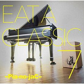 CD/イート ア クラシック 7 (通常盤)/→Pia-no-jaC←/XQIJ-1018 [1/22発売]