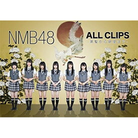 DVD/NMB48 ALL CLIPS -黒髮から欲望まで-/NMB48/YRBS-80228