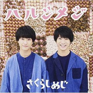 CD/ハルシメジ/さくらしめじ/ZXRC-2031