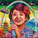 CD/都はるみを好きになった人 〜tribute to HARUMI MIYAKO〜/オムニバス/COCP-41009 [2/22発売]