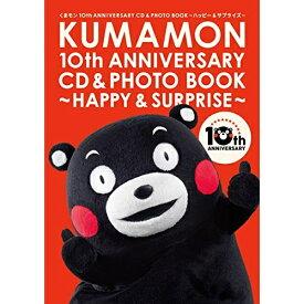 CD/くまモン10th ANNIVERSARY CD&PHOTO BOOK〜ハッピー&サプライズ〜/キッズ/COZX-1629 [3/12発売]