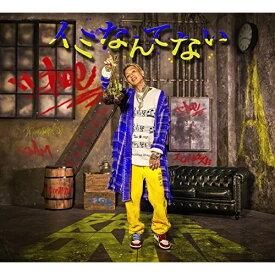 CD/イミなんてない/t-Ace/KMME-2