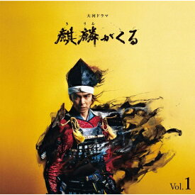 CD/NHK大河ドラマ 麒麟がくる オリジナル・サウンドトラック Vol.1 (Blu-specCD2)/ジョン・グラム/SICX-30083