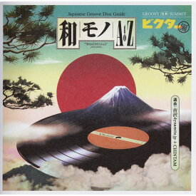 CD/和モノAtoZ presents GROOVY 和物 SUMMIT ビクター編 selected by 吉沢dynamite.jp+CHINTAM/吉沢dynamite.jp+CHINTAM/VICL-64557