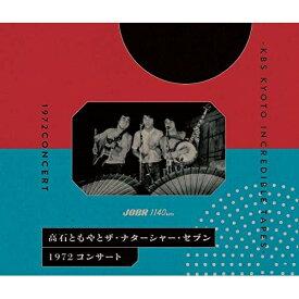 【取寄商品】 CD/1972 コンサート-KBS KYOTO INCREDIBLE TAPES-/高石ともやとザ・ナターシャ・セブン/FJSP-384 [3/4発売]