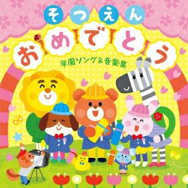 CD/そつえんおめでとう 卒園ソング&音楽集〜いっぱい笑っていっぱい泣いた、その毎日が宝物/キッズ/KICG-8416