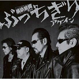 CD/ぶっちぎりアゲイン (通常盤/夜露死苦盤)/横浜銀蝿40th/KICS-3887
