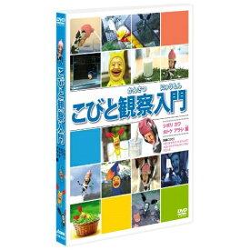 DVD/こびと観察入門 シボリ カワ ホトケ アラシ編/キッズ/PCBE-53657