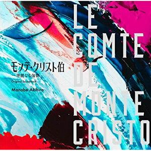 CD/フジテレビ系ドラマ モンテ・クリスト伯-華麗なる復讐- オリジナルサウンドトラック/眞鍋昭大/PCCR-672
