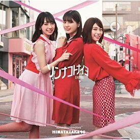 CD/ソンナコトナイヨ (CD+Blu-ray) (TYPE-A)/日向坂46/SRCL-11450