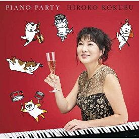CD/ピアノ・パーティ (解説歌詞対訳付)/国府弘子/VICJ-61783