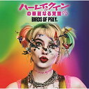 CD/ハーレイ・クインの華麗なる覚醒 BIRDS OF PREY:ザ・アルバム (歌詞対訳付)/オリジナル・サウンドトラック/WPCR-18…
