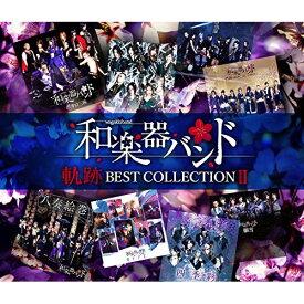 CD/軌跡 BEST COLLECTION II (2CD+DVD(スマプラ対応)) (LIVE映像盤)/和楽器バンド/AVCD-96473