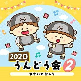 CD/2020 うんどう会 2 やさいのおしり/教材/COCE-41074 [4/8発売]