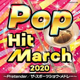 CD/2020 ポップ・ヒット・マーチ 〜Pretender/ザ・スポーツショウ・メドレー〜 (振付付)/教材/COCX-41104