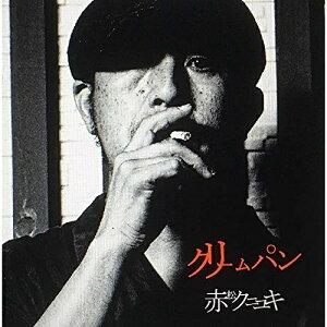 【取寄商品】 CD/クリームパン/赤松クニユキ/PRD-2