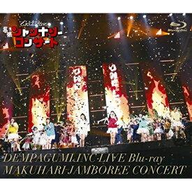BD/幕張ジャンボリーコンサート(Blu-ray) (通常盤)/でんぱ組.inc/TFXQ-78180