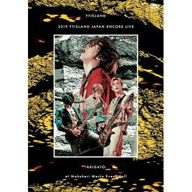 DVD/2019 FTISLAND JAPAN ENCORE LIVE -ARIGATO- at Makuhari Messe Event Hall/FTISLAND/WPBL-90547