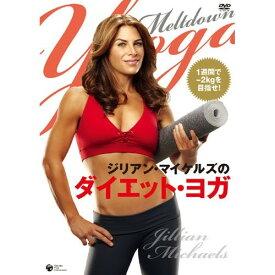 DVD/ジリアン・マイケルズのダイエット・ヨガ 1週間で-2kgを目指せ!/趣味教養 (海外)/COBG-5735