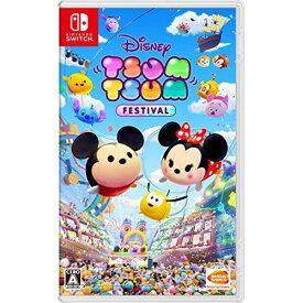 【お取り寄せ】 ニンテンドー/ディズニー ツムツム フェスティバル/NintendoSwitchソフト