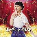 CD/あやしい彼女 オリジナル・サウンドトラック/オリジナル・サウンドトラック/SRCL-9009