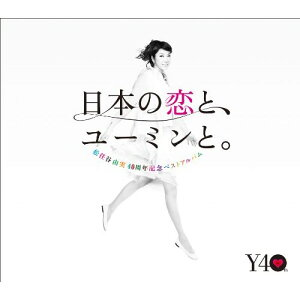 CD/日本の恋と、ユーミンと。 The Best Of Yumi Matsutoya 40th Anniversary (通常盤)/松任谷由実/TOCT-29103