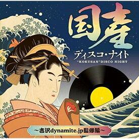 CD/国産ディスコ・ナイト 〜吉沢dynamite.jp監修編〜/オムニバス/UICZ-8196