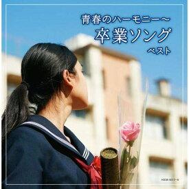 CD/青春のハーモニー〜卒業ソング ベスト (歌詩付)/オムニバス/KICW-6517