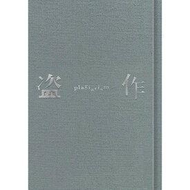 【取寄商品】 CD/盗作 (CD+カセット) (「盗作」書籍仕様) (初回限定盤)/ヨルシカ/UPCH-7562