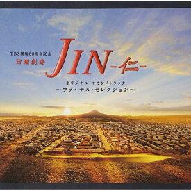 CD/TBS系 日曜劇場 JIN-仁- オリジナル・サウンドトラック 〜ファイナル・セレクション〜/オリジナル・サウンドトラック/UZCL-2015