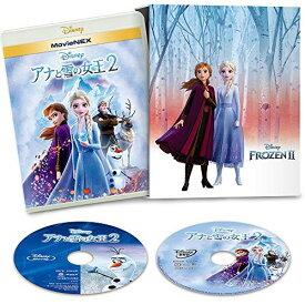 BD/アナと雪の女王2 MovieNEX(Blu-ray) (Blu-ray+DVD) (数量限定版)/ディズニー/VWAS-6982